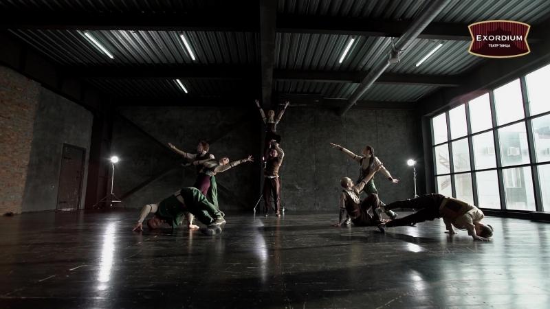 Театр танца Exordium Шоу Бах Toccata and flip