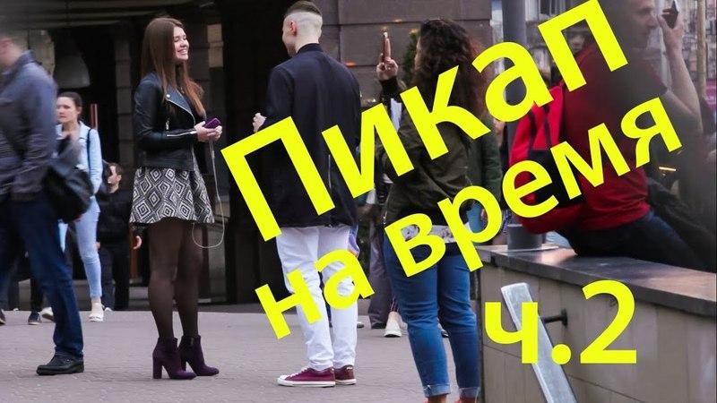Знакомство с девушками на время за 1 час Пикап пранк Как познакомится с девушкой на улице Киев