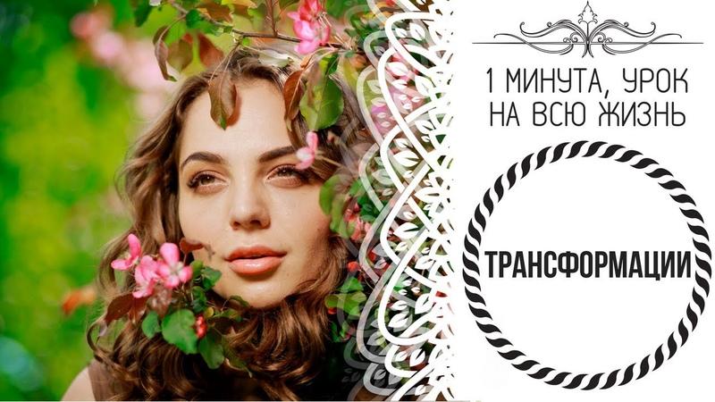 1 Минута, урок на всю жизнь - ТРАНСФОРМАЦИИ (Дарья Абахтимова)