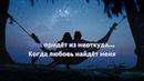 Полина Ростова Когда любовь найдет меня c текстом