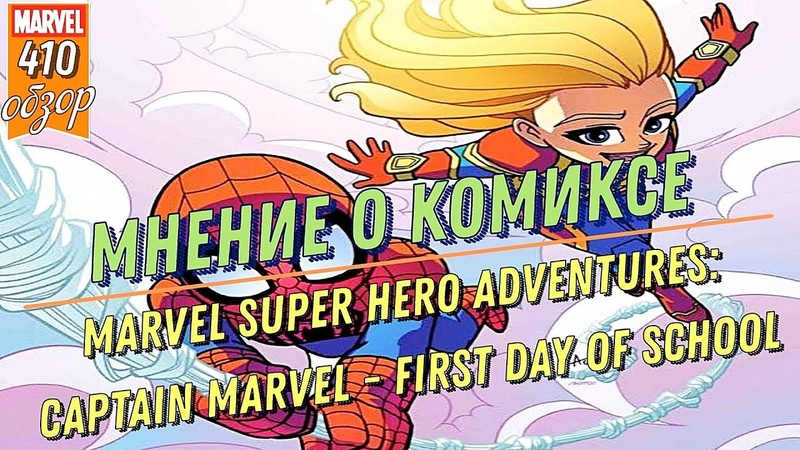 MARVEL SUPER HERO ADVENTURES: CAPTAIN MARVEL FIRST DAY OF SCHOOL МНЕНИЕ О КОМИКСЕ