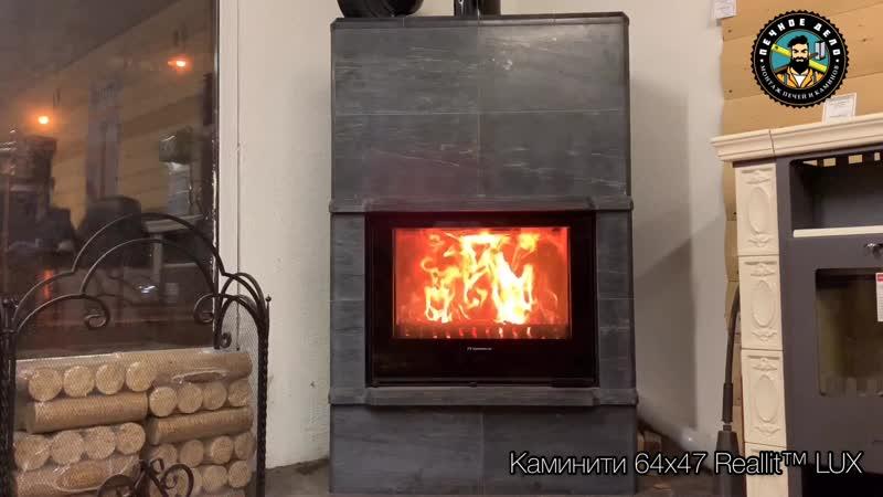 Обзор теплонакопительной печи Каминити Лахта с топкой Каминити 64х47 Reallit™ LUX