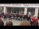Хайпанем немножечко! - Флешмоб танец Последний звонок ВЫПУСК 2018 АКПЛ, Барнаул