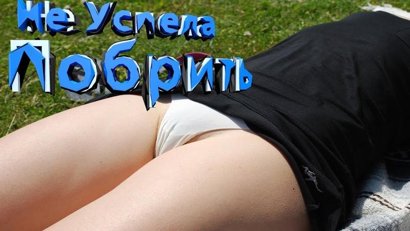 ЛУЧШИЕ ПРИКОЛЫ 2018 АВГУСТ Лучшая Подборка Приколов 50 НЕ ПОБРИЛА ПИСЮ