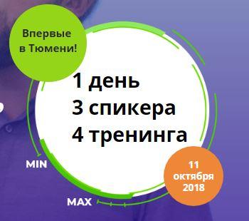 Афиша Бизнес-форум «Прибавьте эффективности!» в Тюмени