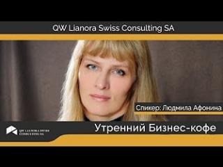Людмила Афонина - Утро с Лианорой - QW Lianora Swiss Consulting 10.10.2018