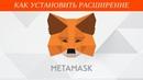 Расширение для браузера Metamask кошелька Ethereum как создать пополнить