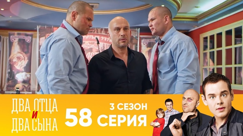 Два отца и два сына 3 сезон 18 серия (58 серия)