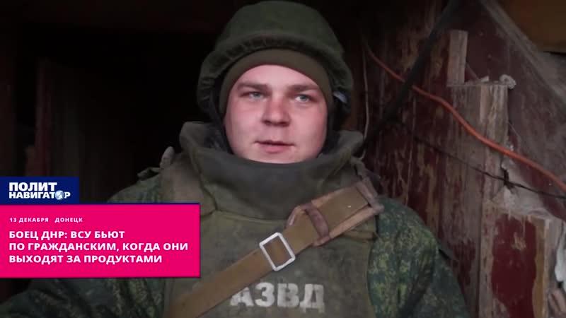 Боец ДНР ВСУ бьют по гражданским когда они выходят за продуктами