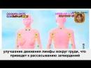 Как увеличить размер груди при помощи массажа