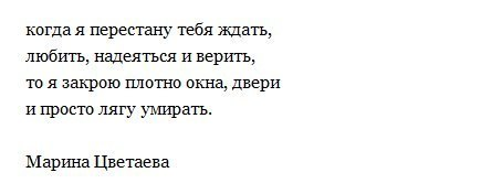Когда я перестану тебя ждать любить