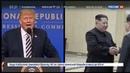 Новости на Россия 24 Ким Чен Ын готов встретиться с Дональдом Трампом в Пханмунджоме