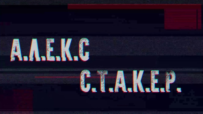 Отредактировал ИНТРО для моего канала АЛЕКС СТАКЕР Intro channel