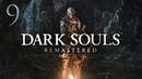 Прохождение Dark Souls Remastered Часть 9 Босс Сиф Великий Волк Четыре Короля