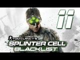 Splinter Cell: Blacklist #11 - Стелс-миссия Грим, без убийств!