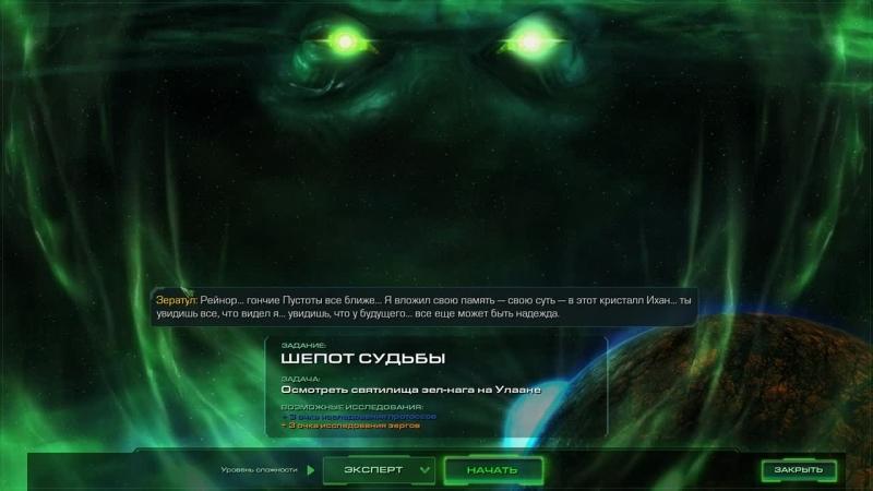 Шепот Судьбы / SC II: WoL (expertus)