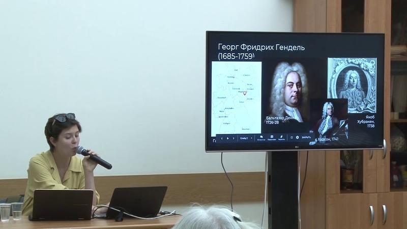 Лекция Ляли Кандауровой