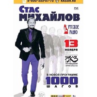 [С-Пб] 13 ноября 2014 в Ледовом — Стас Михайлов