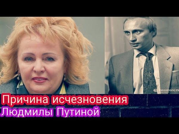 Откровенное интервью жены Путина Людмилы Путиной
