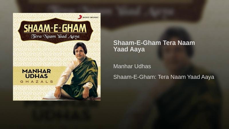 Shaam-E-Gham Tera Naam Yaad Aaya