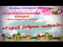 """""""Город добрых надежд"""" благотворительный концерт 18.09.18"""