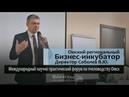 Региональный бизнес инкубатор Соболев Форум по пчеловодству Омск