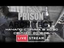 Prison architect Гражданин начальник 2