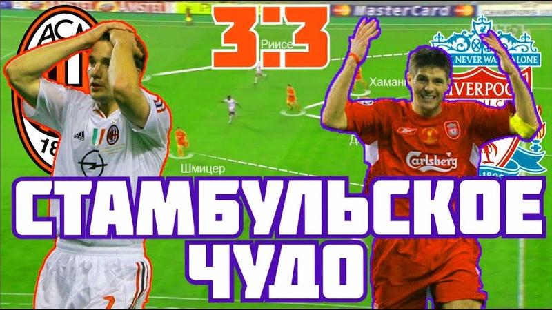 Самый крутой финал ЛЧ. Милан Ливерпуль 3-3. Тактический разбор матча