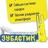 "Стоматология 24 часа ""Зубастик"""
