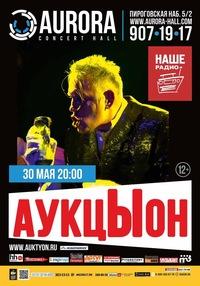 30 мая - АукцЫон в Aurora Concert Hall
