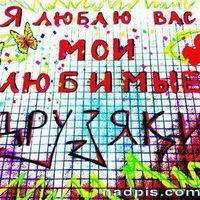 Танюшка Шимина, 14 января 1991, Нижневартовск, id223798443