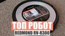 Обзор робота-пылесоса REDMOND RV-R300
