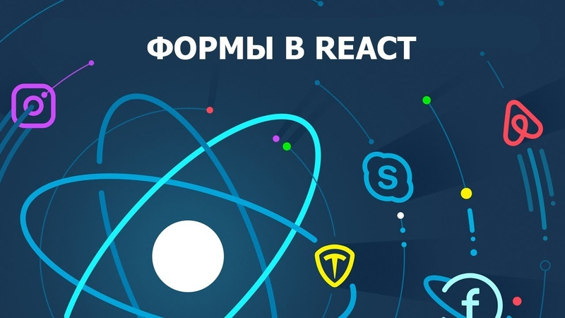 Основы React. Формы в React