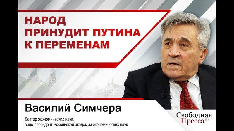 Василий Симчера: «Народ принудит Путина к переменам»