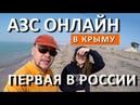 Где заправляться в Крыму Онлайн АЗС. Бензин в Крыму. Дорога Евпатория - Москва