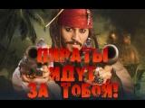 Пираты в поисках сокровищ