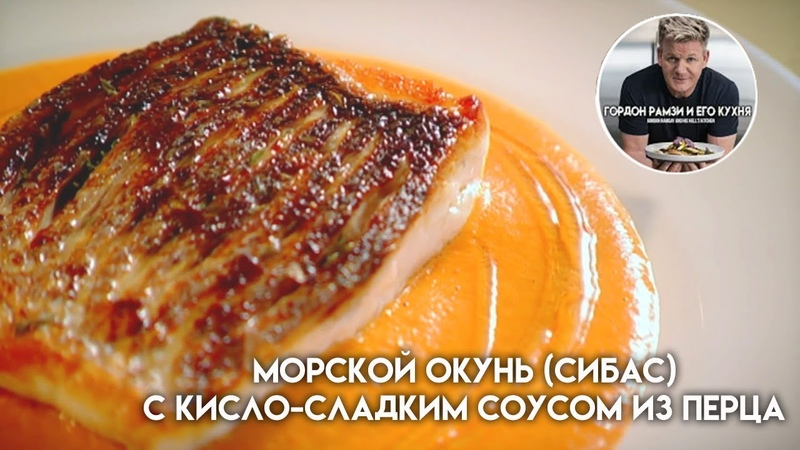 Морской окунь Sea bass с кисло сладким соусом из перца рецепт от Гордона Рамзи