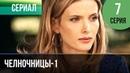 ▶️ Челночницы 1 сезон 7 серия Мелодрама Фильмы и сериалы Русские мелодрамы