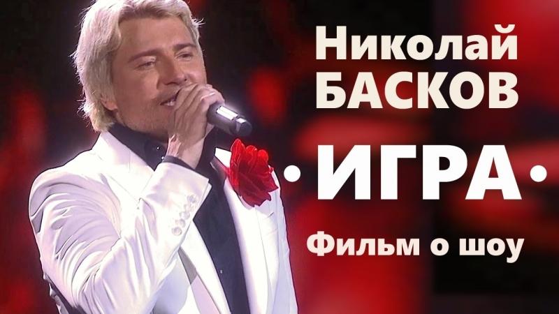 Создание шоу «ИГРА» Николая Баскова.