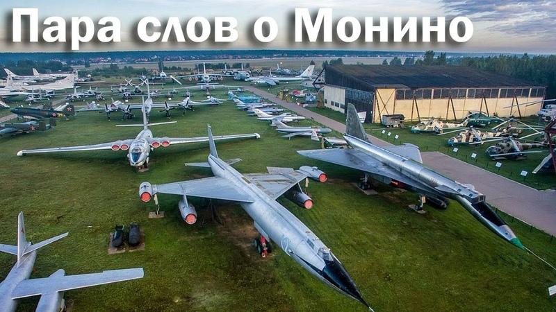ЦМ ВВС в Монино будущее главного авиамузея