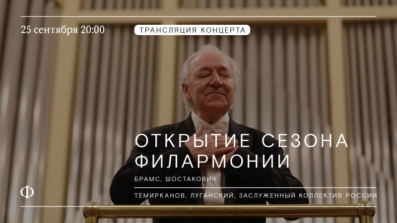 Открытие сезона Юрий Темирканов Николай Луганский и ЗКР Шостакович Брамс