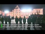 13 тыс. пехотинцев и более 190 единиц техники- Москва готовится к параду Победы