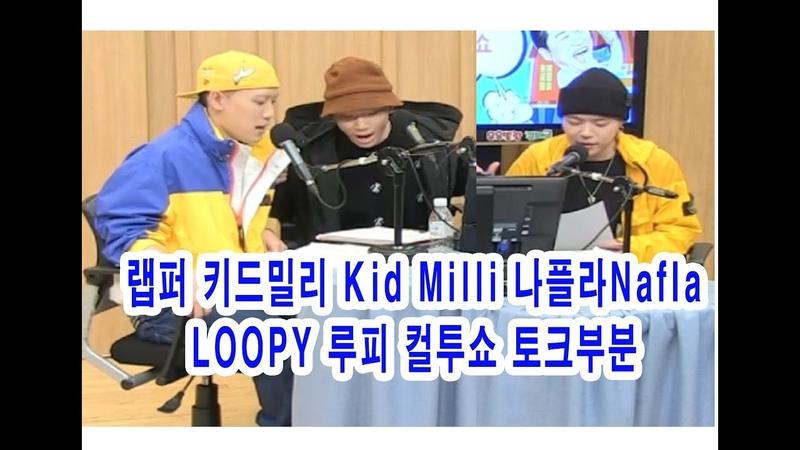 랩퍼 키드밀리 Kid Milli 나플라Nafla LOOPY 루피 컬투쇼 토크부분