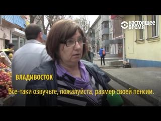Если бы не дети, с голоду бы подохла_ пожилые россияне о своей пенсии, Путине и (2).mp4