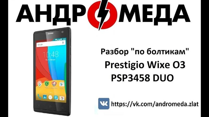 Разбор По Болтикам Prestigio Grace Q5 PSP5506 DUO