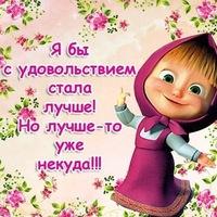 Ольга Посудневская, id130247806