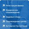 Russicon - юридическое сопровождение