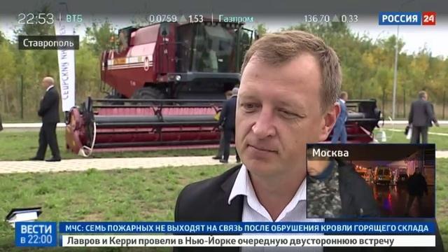 Новости на Россия 24 • Агро-Юг-2016 стартовал в Ставрополе