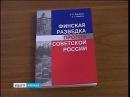 Suomen tiedustelu Neuvosto-Venäjää vastaan on julkaistu Petroskoissa