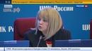 Новости на Россия 24 • Эллу Памфилову избрали главой ЦИК